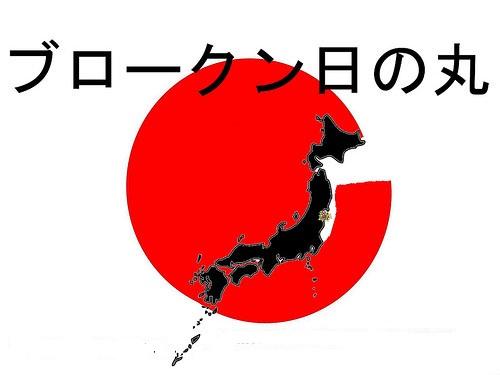 fukushima flag